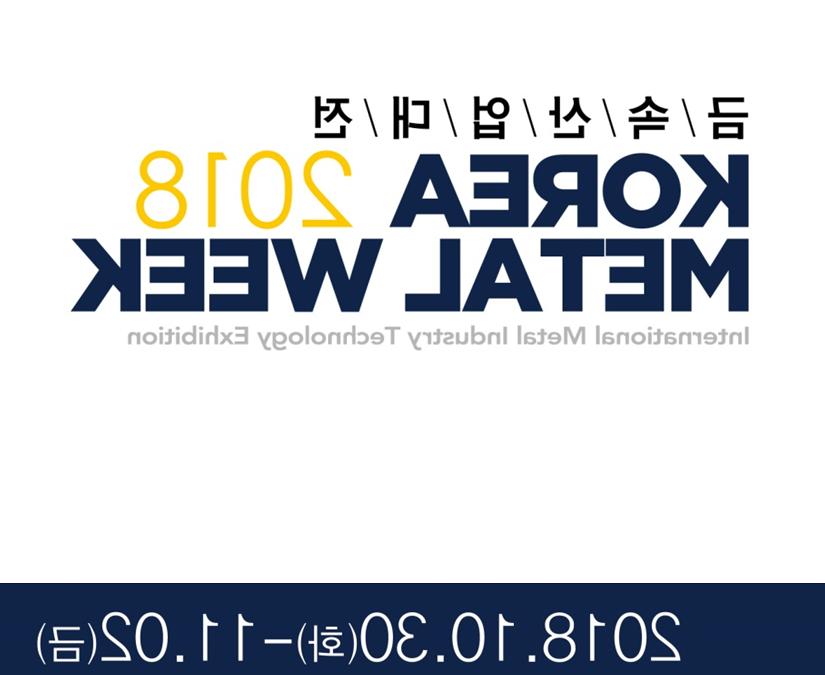 韩国金属周I第四腐蚀防护 & 塑料装饰/电镀研讨会||一般金属表面处理