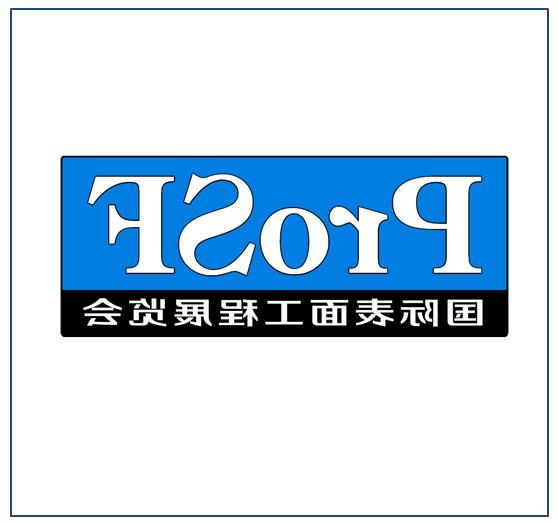 ProSF国际表面处理展览会 & 2019年会议