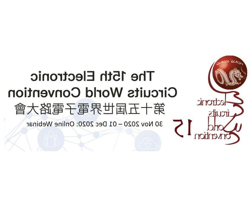 attech将参加第15届电子电路世界大会(ECWC) || 电子产品